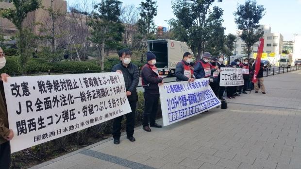 3月3日昼、JR西日本本社前行動を闘った_d0155415_14385370.jpg