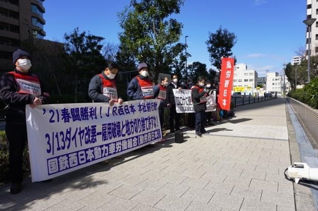 3月3日昼、JR西日本本社前行動を闘った_d0155415_14411039.jpg