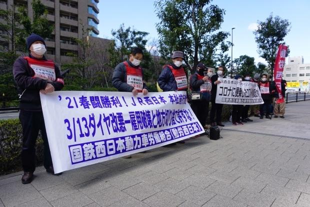 3月3日昼、JR西日本本社前行動を闘った_d0155415_14411499.jpg