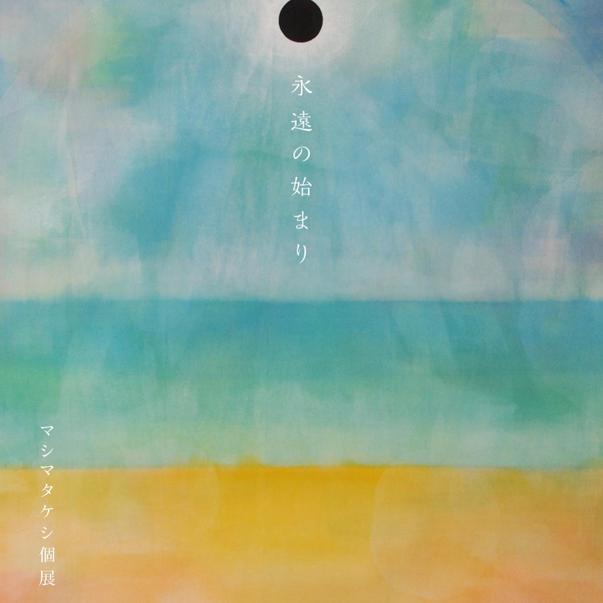 マシマタケシ個展「永遠の始まり」カフェスロー_f0179615_16541549.jpeg