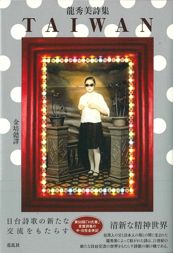 ■『龍秀美詩集 TAIWAN』出版、花乱社創業10周年記念講演会(3月13日)=龍秀美氏「今、詩にできること」_d0190217_18174994.jpg