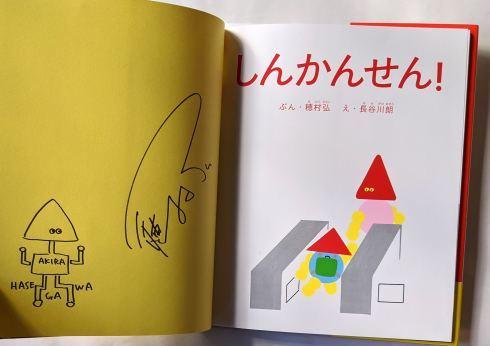 長谷川朗さんとハヤシミワコさん二人展終了しました_a0265743_01535692.jpg