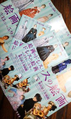東京富士美術館『絵画のドレス ドレスの絵画』_b0145843_11314346.jpg