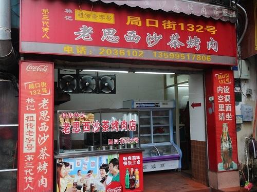 老思西沙茶烤肉のなんとも楽しいセットと同じくなんともステキなホテル_c0030645_15305075.jpg