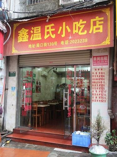 老思西沙茶烤肉のなんとも楽しいセットと同じくなんともステキなホテル_c0030645_15314019.jpg