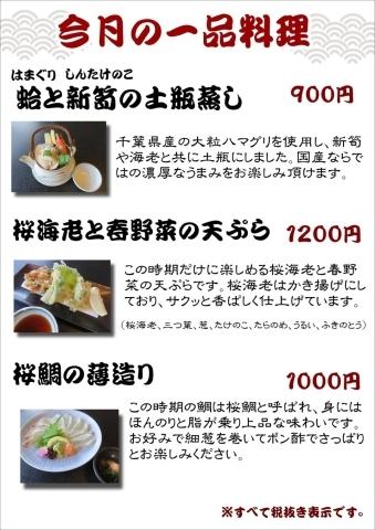 3月のオススメ一品料理_a0217348_06500459.jpg