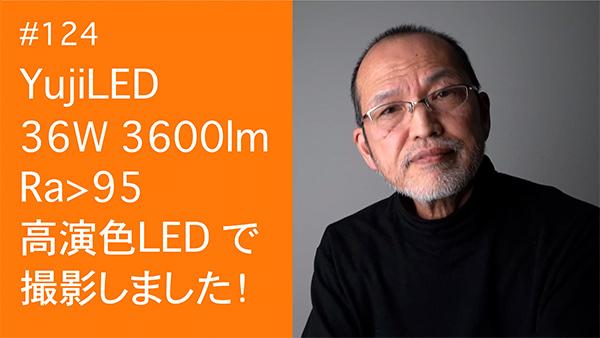 2021/03/08 #124 YujiLED 36W 3600lm Ra95で撮影してみました!_b0171364_01224182.jpg