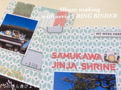 セリア6リングバインダーでアルバム作り[74]2021初詣_d0285885_09580843.jpeg