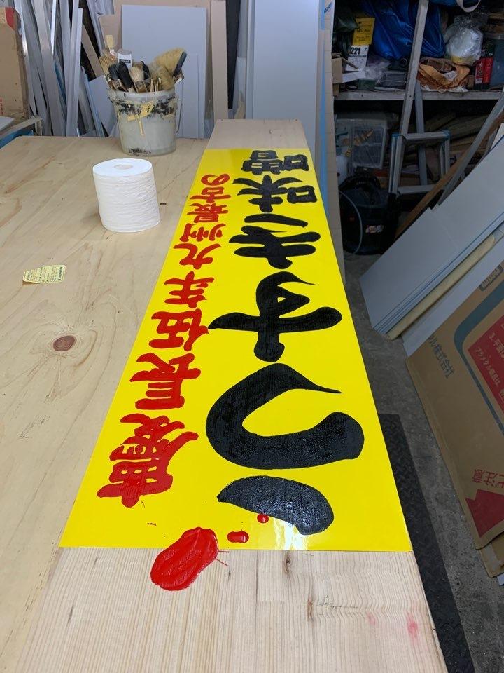 味噌乃家十禅寺店さんの木板看板_e0104588_14351449.jpeg