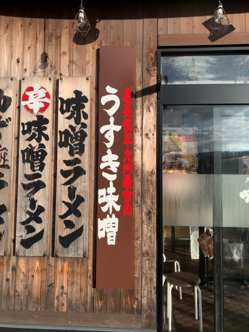 味噌乃家十禅寺店さんの木板看板_e0104588_14352337.jpeg