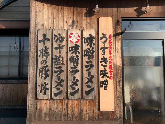 味噌乃家十禅寺店さんの木板看板_e0104588_14353963.jpeg