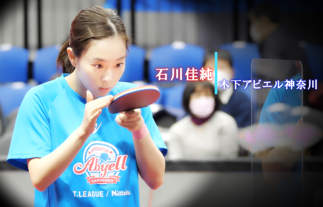 石川佳純選手(ノジマTリーグ 2020-2021シーズン プレーオフ ファイナル)_f0105694_19584296.jpg