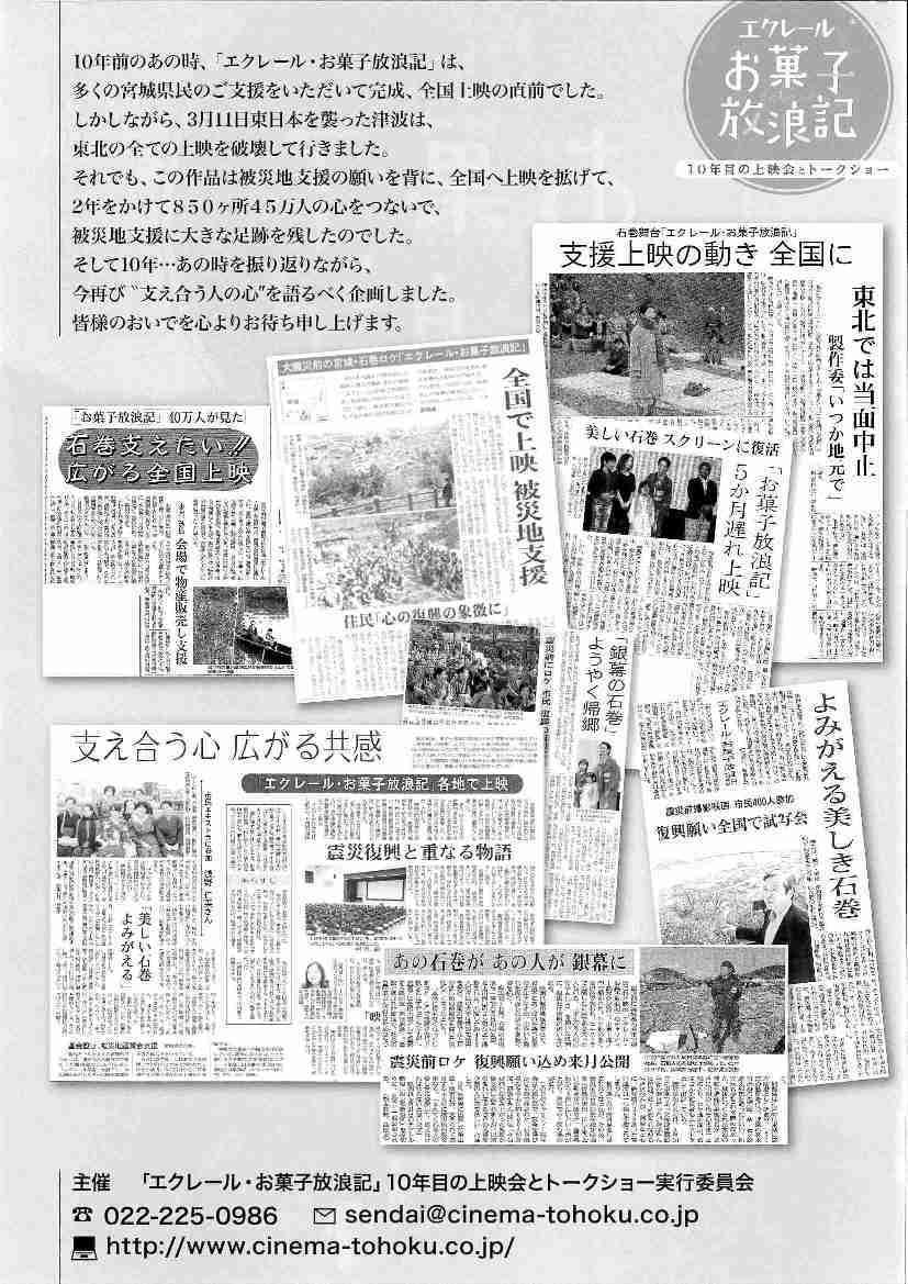 10年目の「エクレール・お菓子放浪記」_a0335202_14474621.jpg