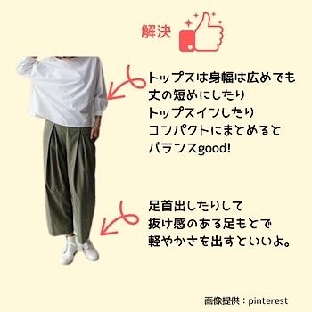 40代、50代ご用心!!実は太って見えやすい春のNGコーデ_f0249610_18351977.jpg