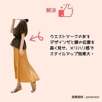 40代、50代ご用心!!実は太って見えやすい春のNGコーデ_f0249610_18352055.jpg