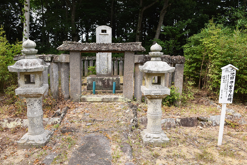 周匝茶臼山城跡を歩く。 その3 <片桐池田家墓所>_e0158128_18350201.jpg