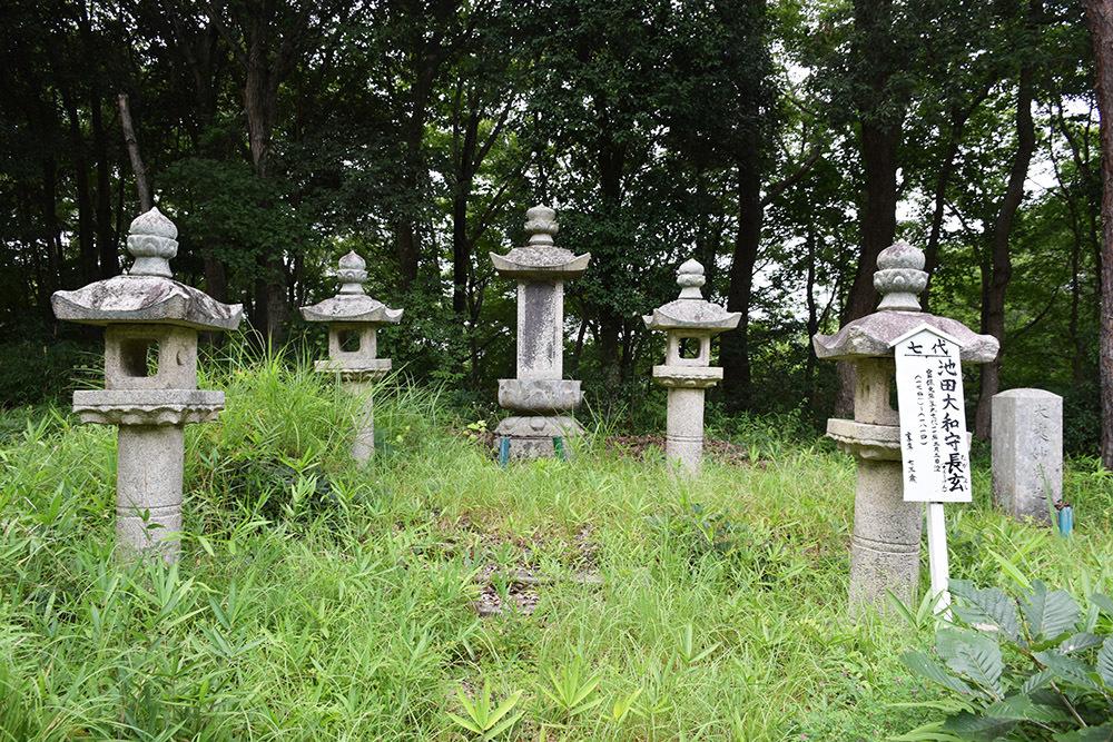 周匝茶臼山城跡を歩く。 その3 <片桐池田家墓所>_e0158128_18501301.jpg