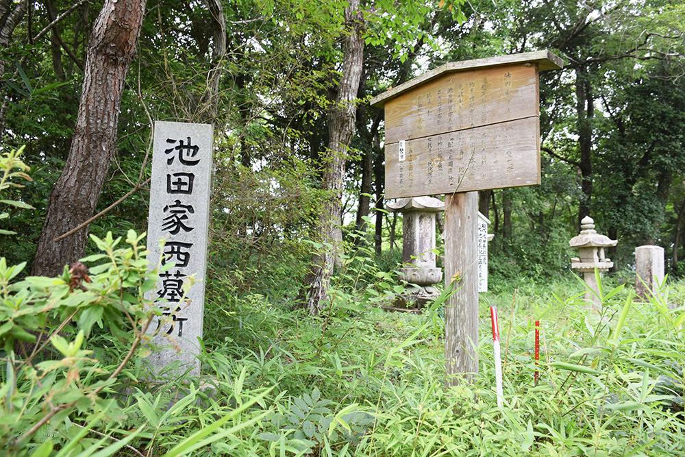 周匝茶臼山城跡を歩く。 その3 <片桐池田家墓所>_e0158128_18522567.jpg