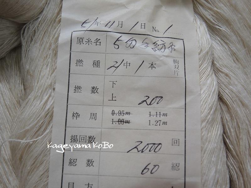 紬糸、いろいろ仕入れました!_f0175143_15111368.jpg