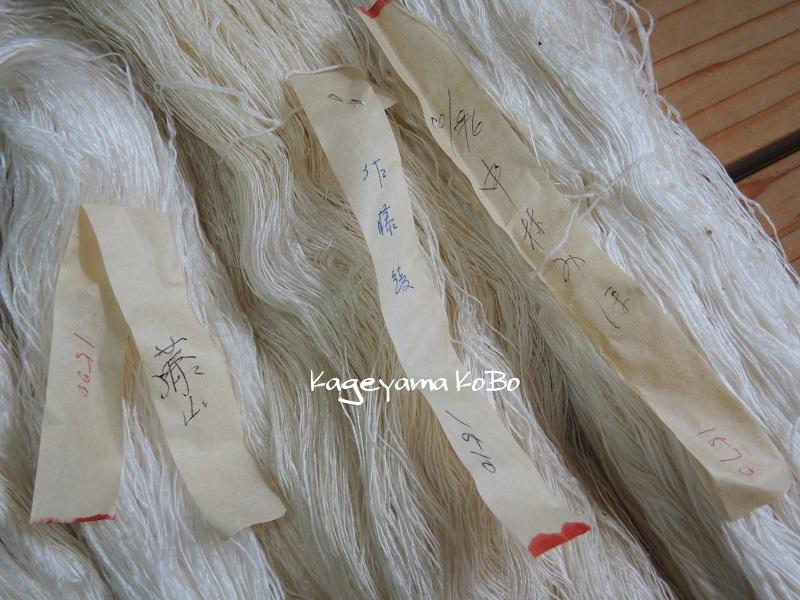 紬糸、いろいろ仕入れました!_f0175143_15115360.jpg