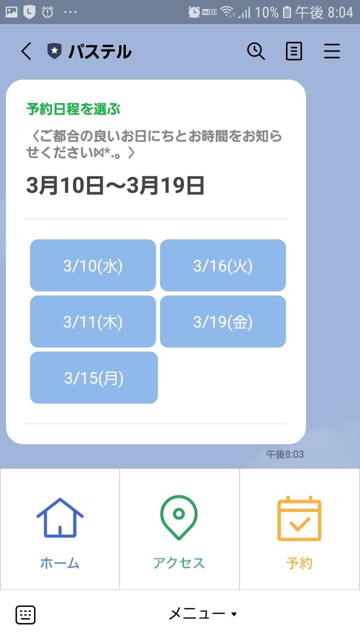LINEから予約が出来るようになりました☆ネイルサロンパステル_a0145558_13182718.jpg
