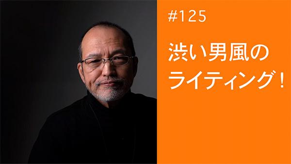 2021/03/09 #125 渋い男風のライティング!_b0171364_01285462.jpg