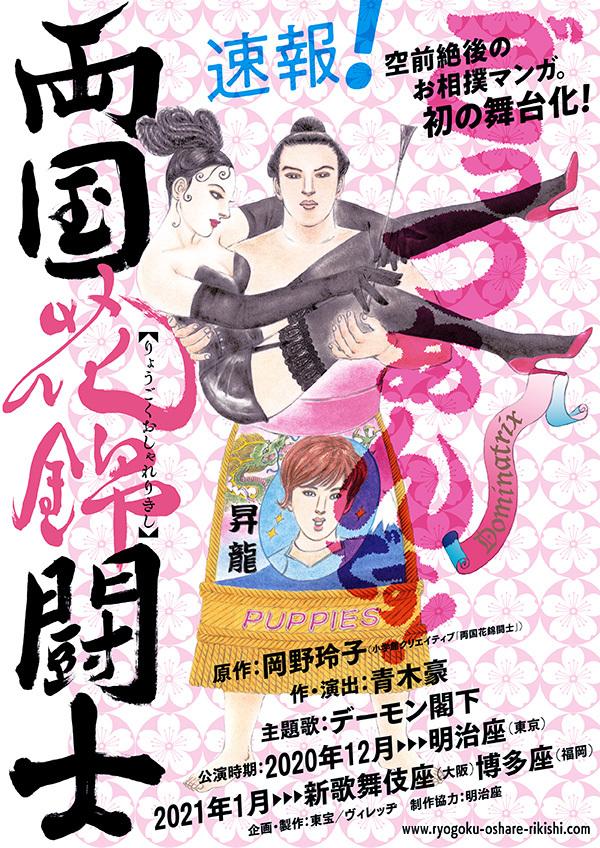 WORKS_舞台『両国花錦闘士』宣伝美術_c0048265_09110173.jpg