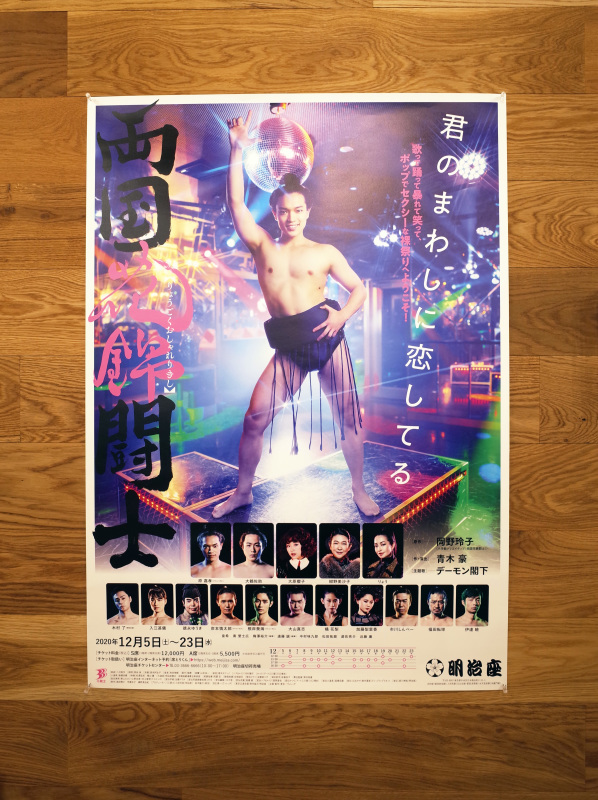 WORKS_舞台『両国花錦闘士』宣伝美術_c0048265_09174095.jpg