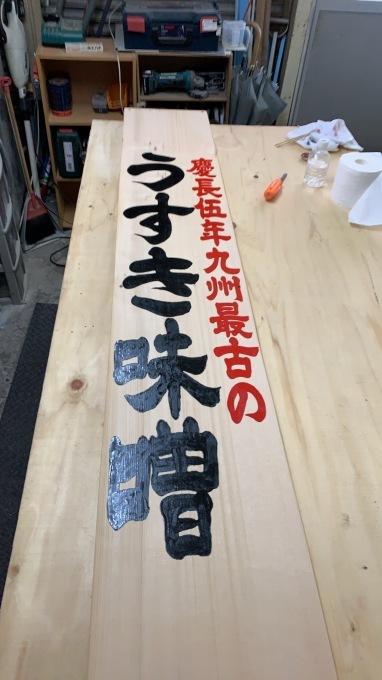 味噌乃家十禅寺店さんの木板看板_e0104588_11393803.jpeg