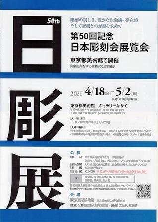 第50回記念 日彫展_e0126489_17145710.jpg