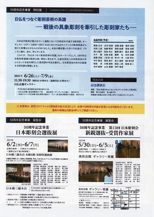 第50回記念 日彫展_e0126489_17151427.jpg
