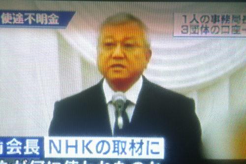 連合 全日本 私立 使途 不明 会 金 幼稚園