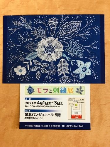 モラと刺繍展           小川紘子手芸教室_b0198404_11243878.jpeg