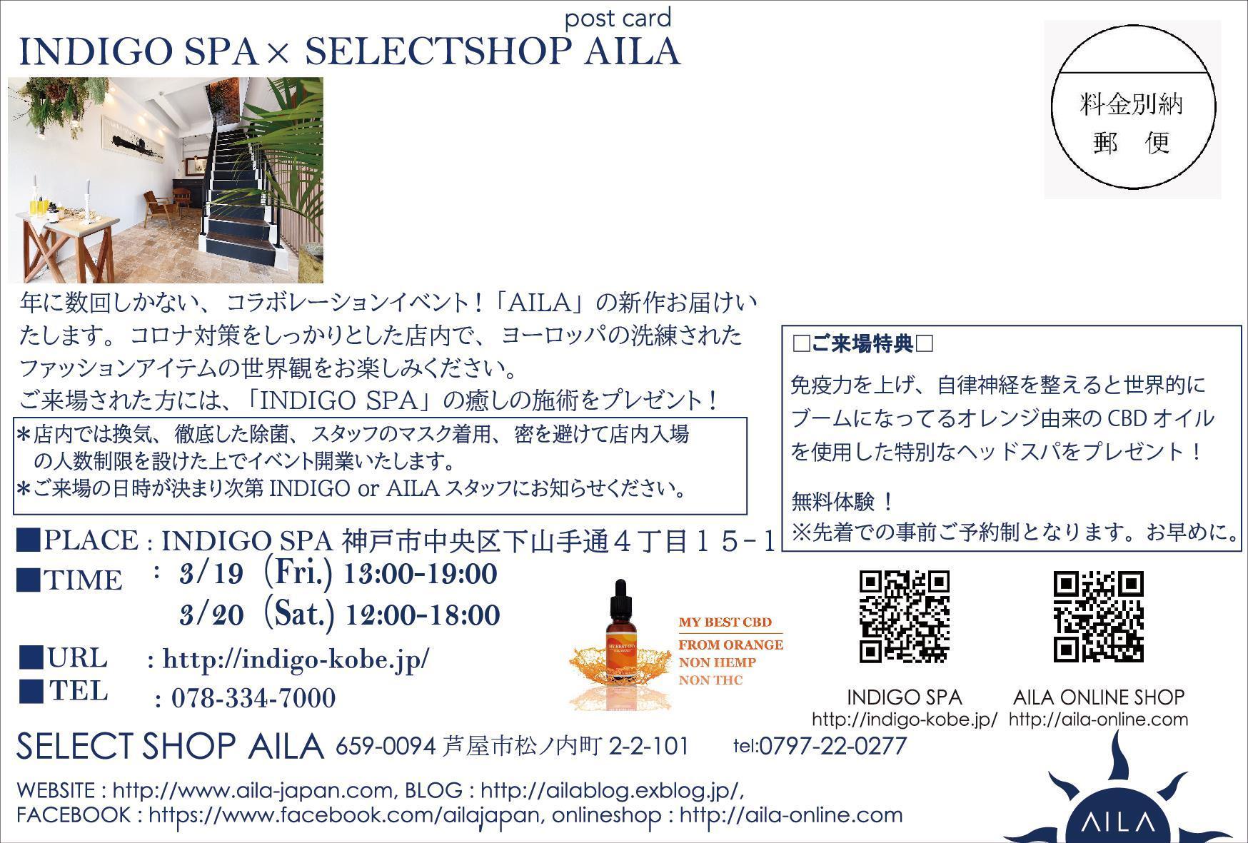 3/19(金)-20(土) AILA Fair in KOBE @INDIGO SPA_b0115615_19333272.jpg