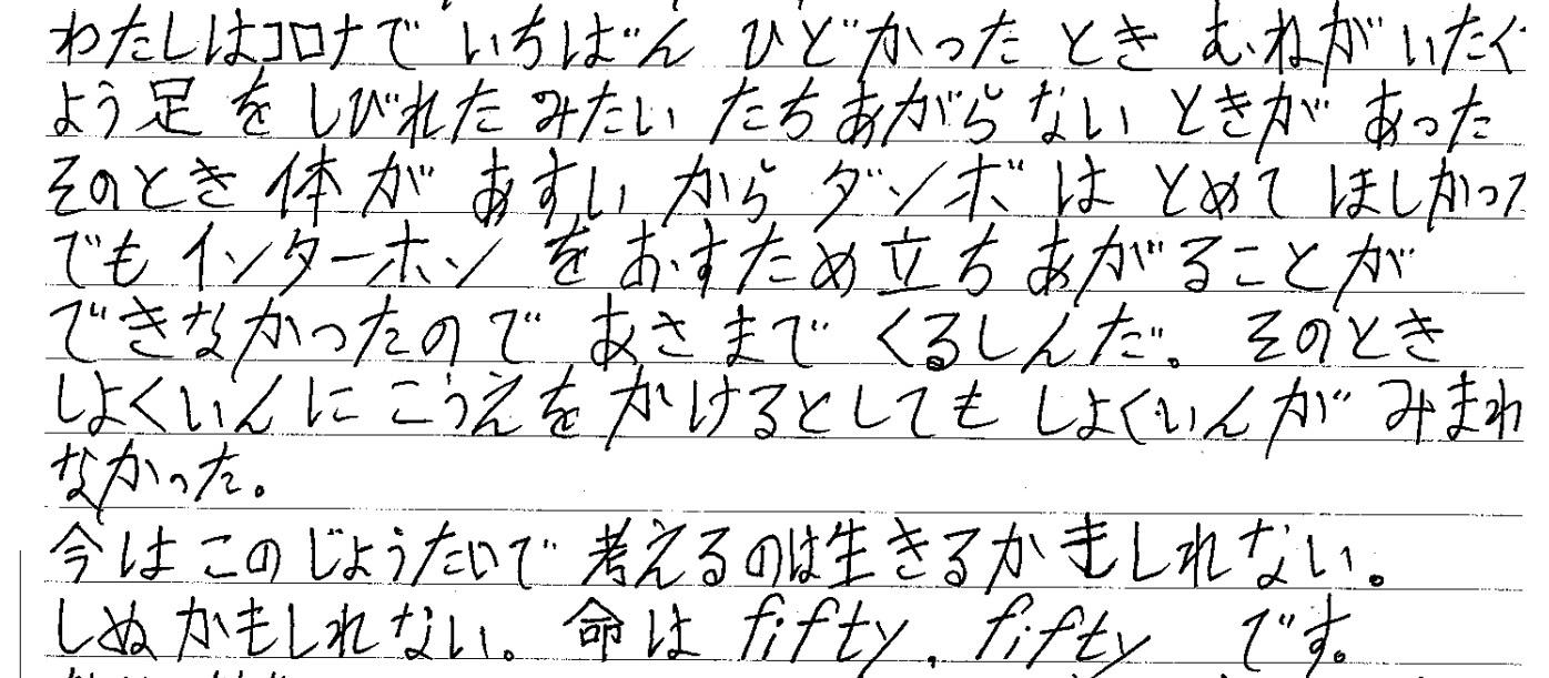 「入管に殺されるかも」東京入管コロナ集団感染・感染者からの手紙_e0188516_22075829.jpg