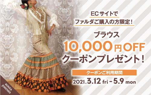 〜2021/3/12(金)~2021/5/9(日)までECサイト限定フェア開催〜_b0142724_22523787.jpg