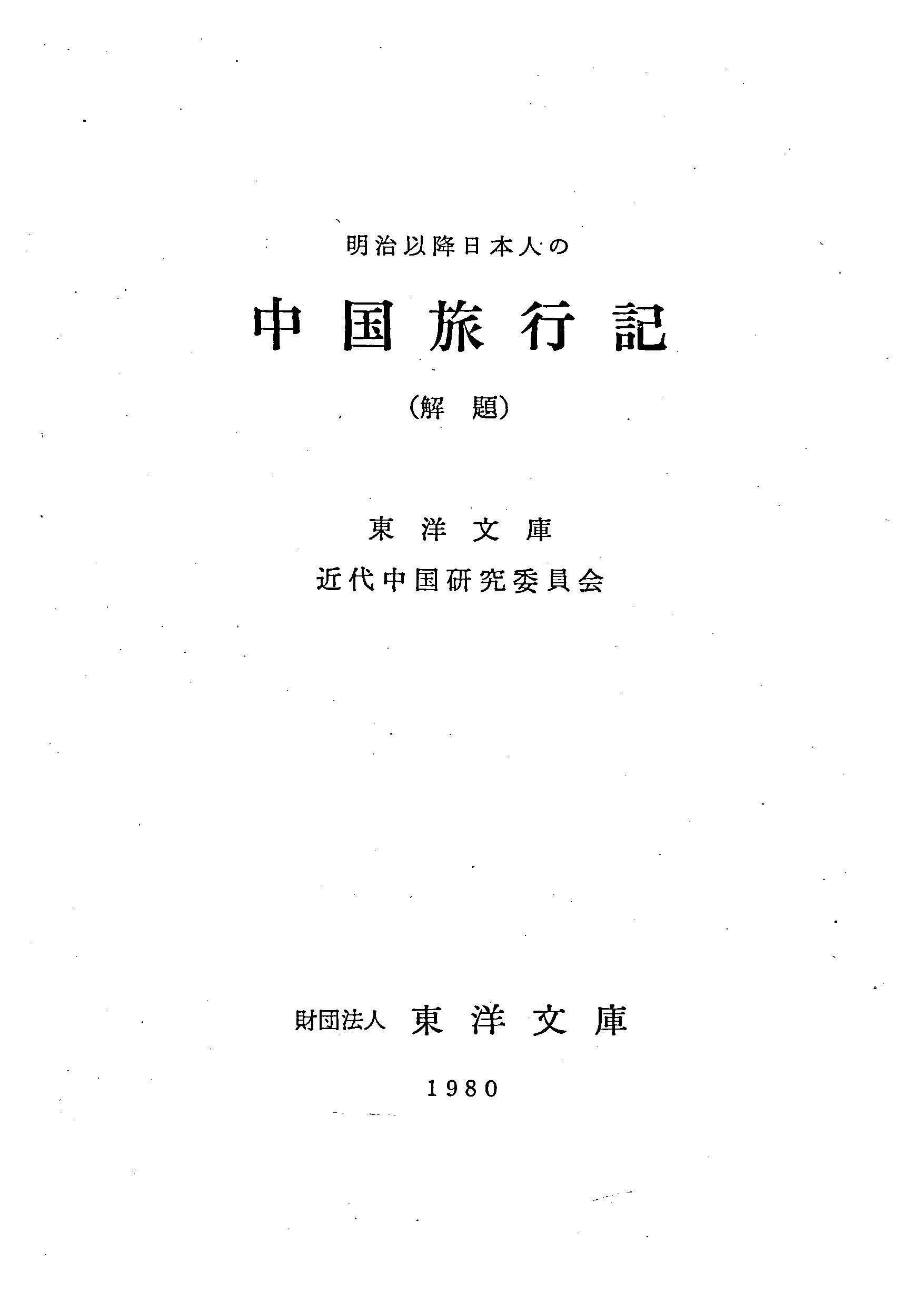 戦後日本人の中国旅行記・解題(補遺)_c0035825_12031745.jpg