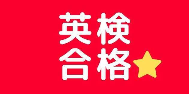 ★☆英検合格発表★☆彡_c0345439_15384557.jpg