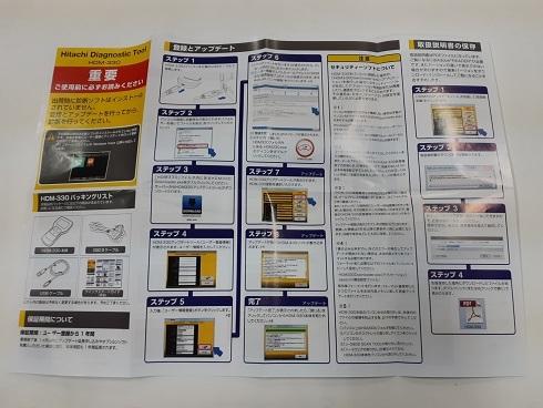 初・診断機 購入♪_b0138552_21473560.jpg