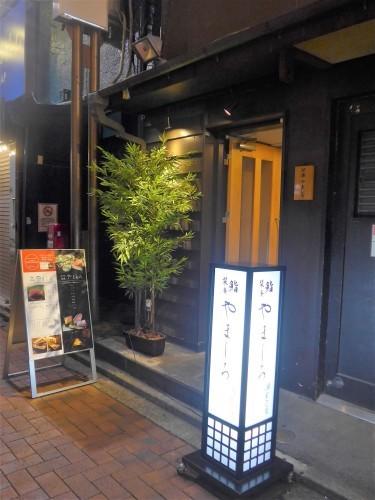 吉祥寺「鮨 栞庵 やましろ」へ行く。_f0232060_13452930.jpg