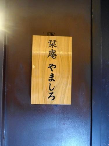 吉祥寺「鮨 栞庵 やましろ」へ行く。_f0232060_13453738.jpg