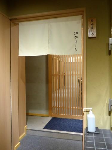 吉祥寺「鮨 栞庵 やましろ」へ行く。_f0232060_13454104.jpg