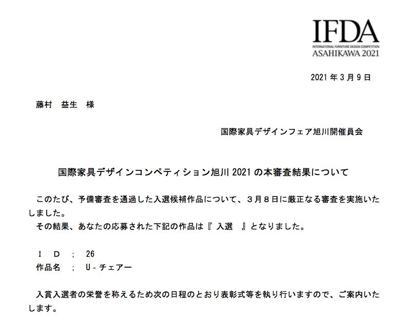 IFDA 入選しました_b0156361_10091710.png