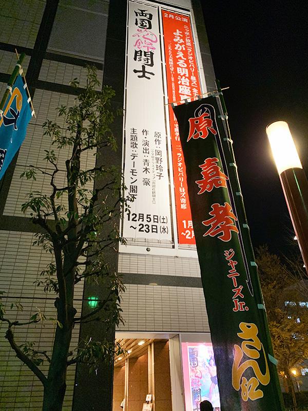 WORKS_舞台『両国花錦闘士』宣伝美術_c0048265_14523189.jpg