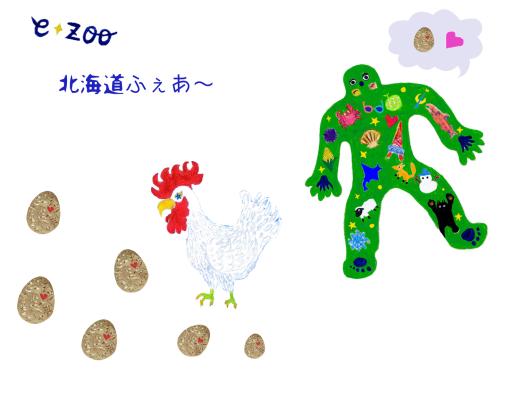 e-zoo北海道ふぇあ_e0008674_11355761.jpg