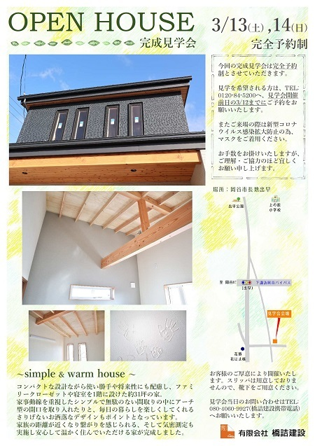 『OPEN HOUSE』 ~simple & warm house~_f0147585_10515440.jpg