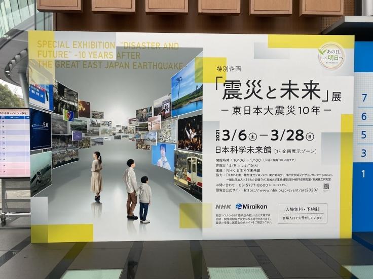 日本科学未来館「震災と未来」展へ_d0122797_11461139.jpeg