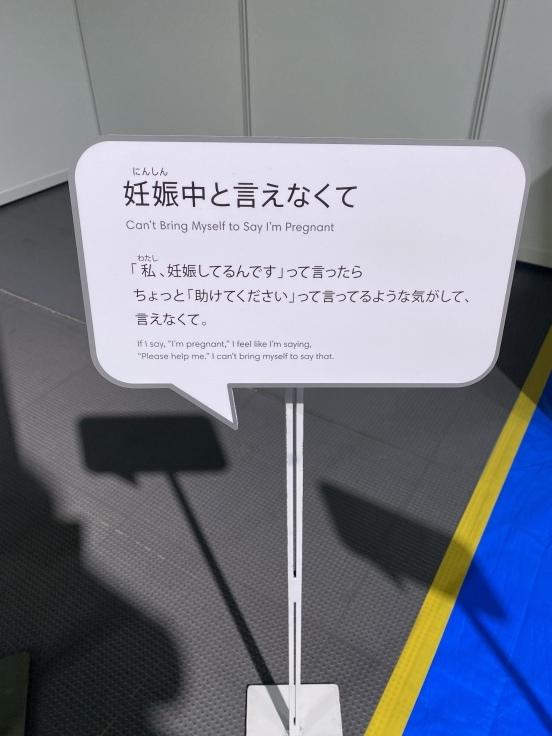 日本科学未来館「震災と未来」展へ_d0122797_11465317.jpeg