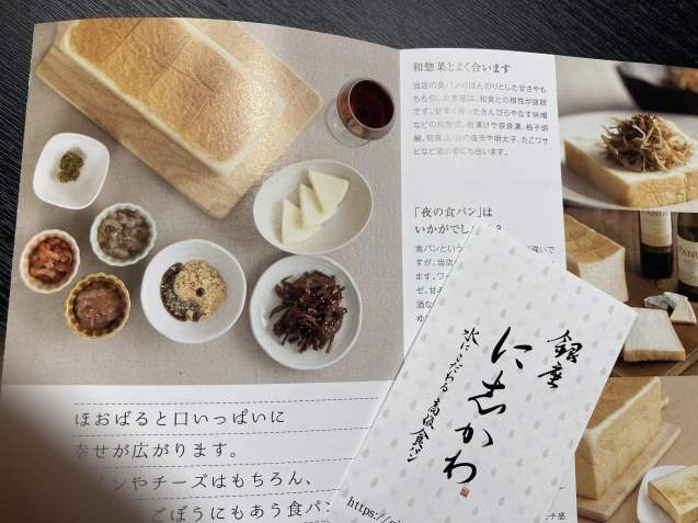 高級食パン /  koba_d0135801_14062562.jpg
