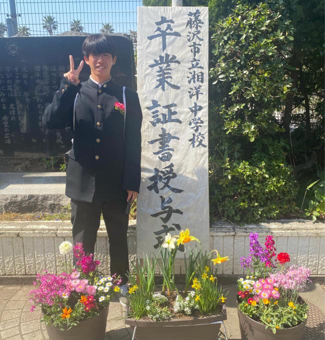陽太!湘洋中学卒業おめでとう!!!_d0106911_12212374.jpg